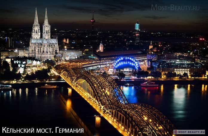 Кёльнский мост