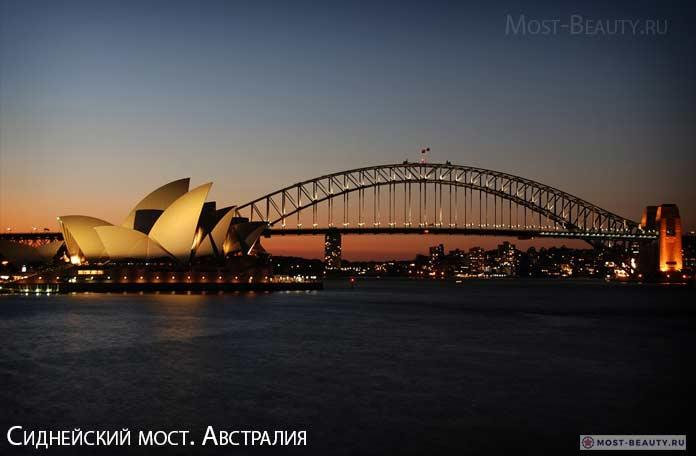 Сиднейский мост