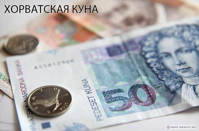 Хорватская куна. CC0