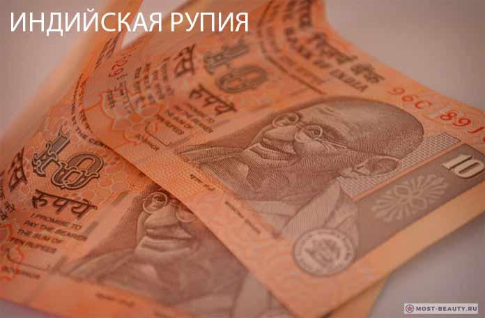 Индийская рупия. CC0