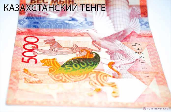 Казахстанский тенге. CC0