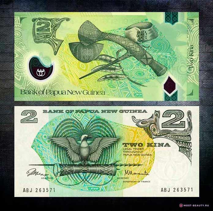 Самые красивые банкноты в мире: Кины. Папуа - Новая Гвинея