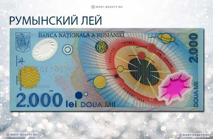 Самые красивые банкноты в мире: Румынский лей. CC0