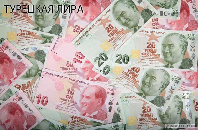 Турецкая лира. CC0