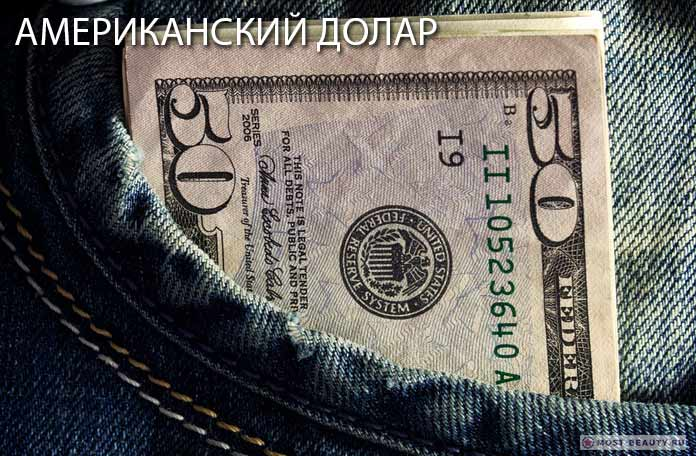 американский доллар. CC0