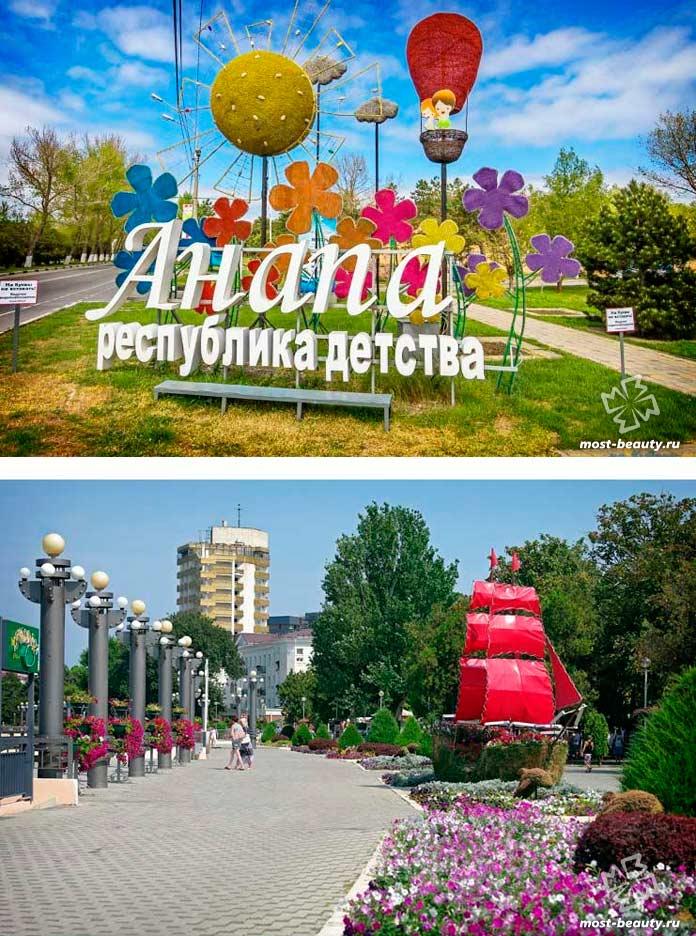 Самые красивые курорты России: Анапа