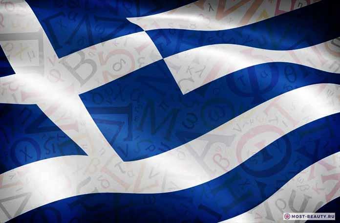 Самые красивые языки мира: греческий язык