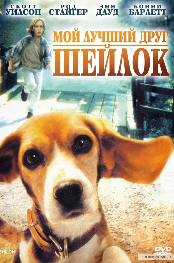 Мой лучший друг Шейлок. 1996