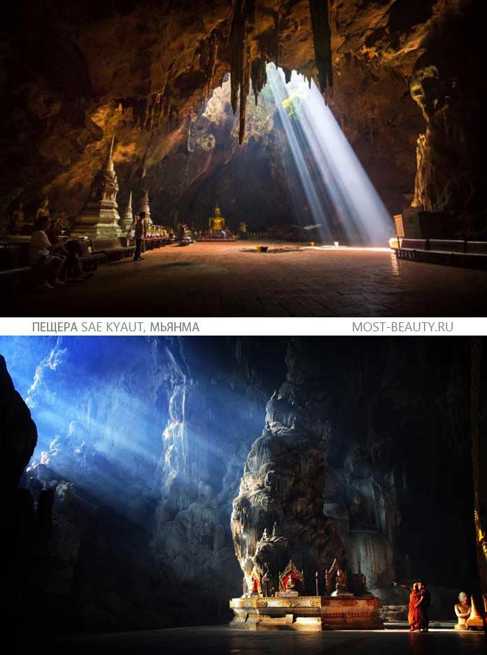 Пещера Sae Kyaut, Мьянма