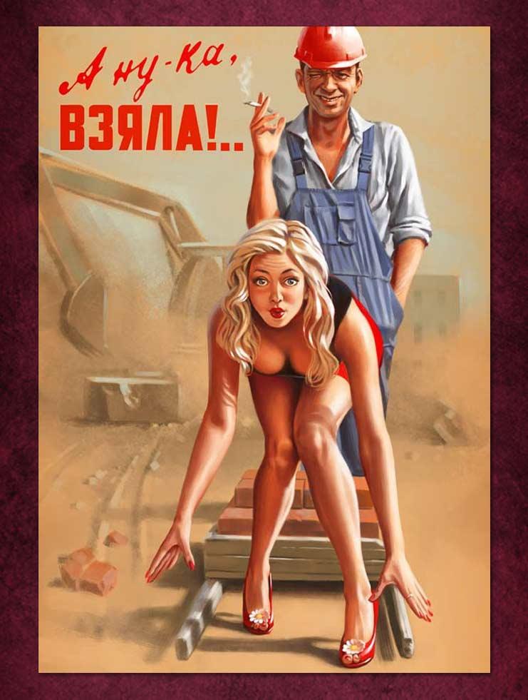 Советский Пин Ап