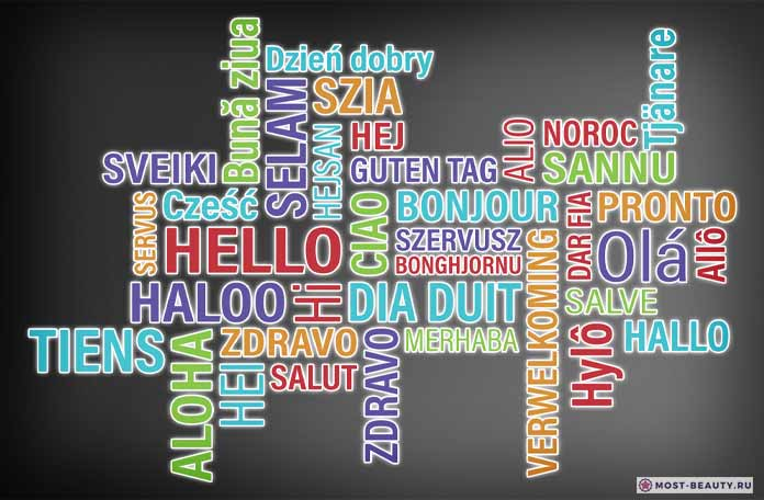 Самые красивые языки мира. CC0