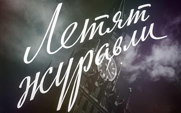 Советские фильмы о войне: Летят журавли