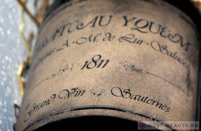 1811 - одно из самых дорогих вин