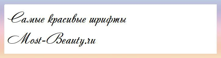 Andantino script