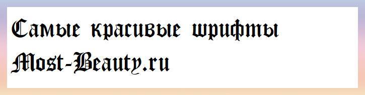 CyrillicGoth
