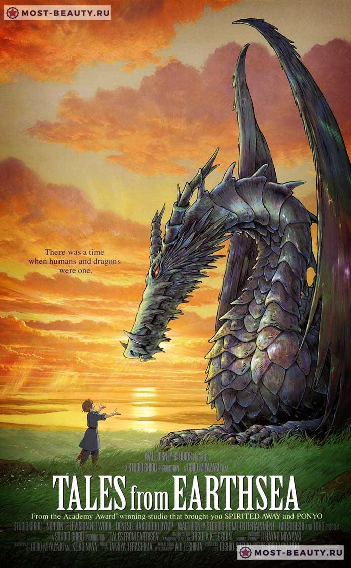 Лучшие книги фэнтези: Сказания Земноморья