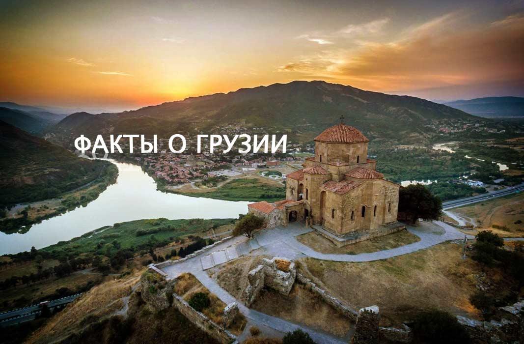 Самые интересные факты о Грузии. CC0