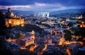 Достопримечательности Тбилиси. CC0