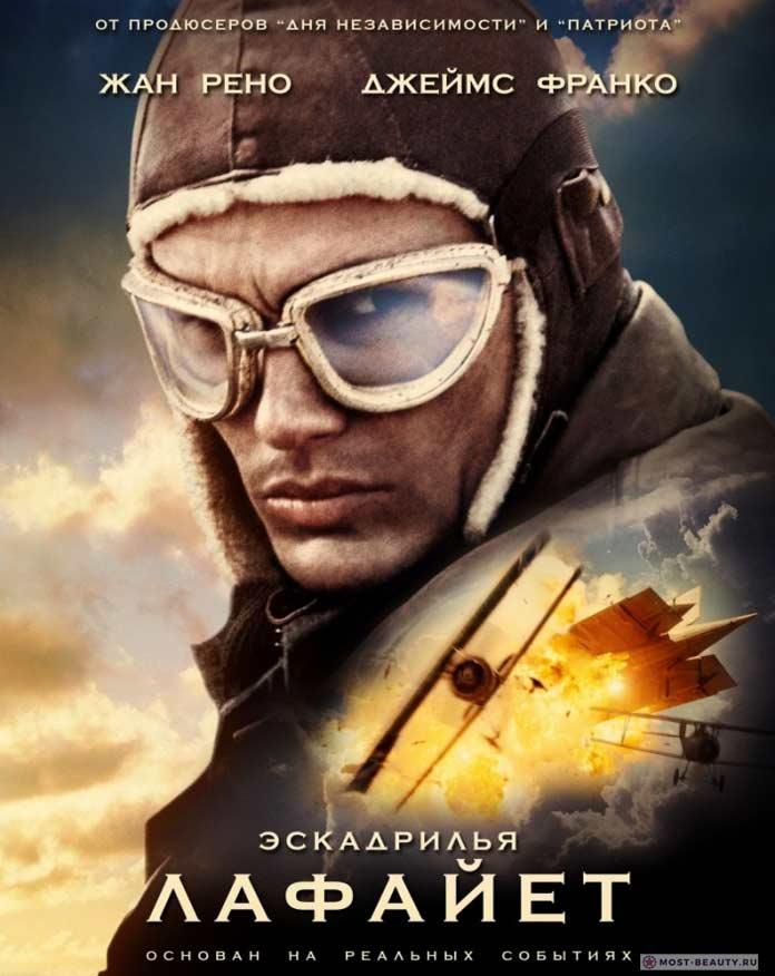 «Эскадрилья «Лафайет»