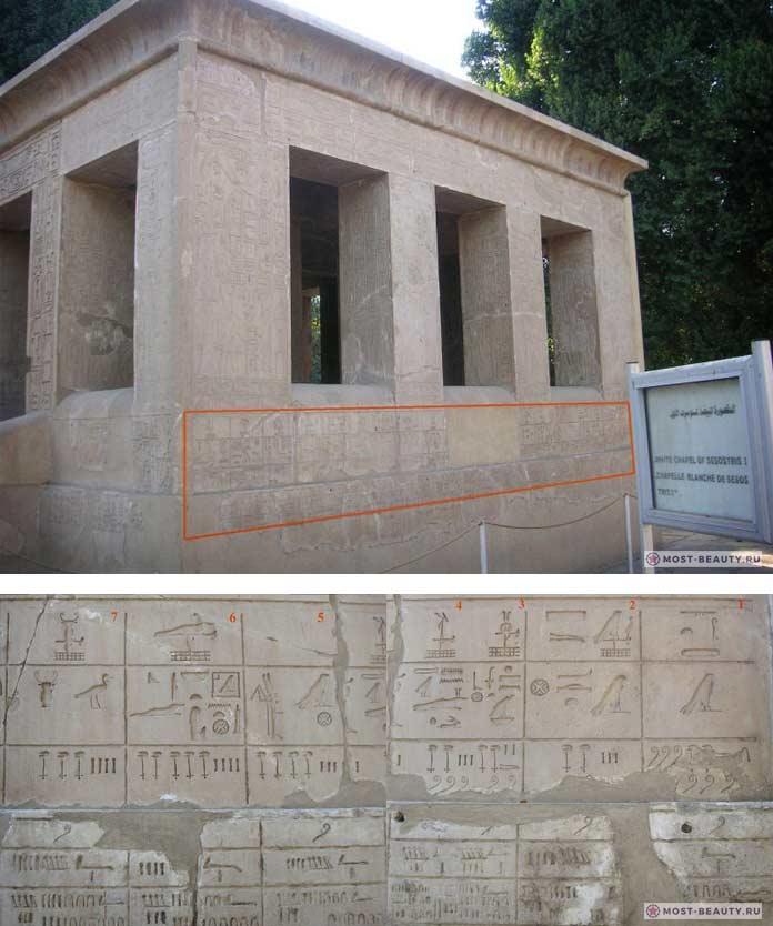 Храм Сенусрета I в Кахуне