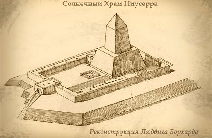Солнечный храм