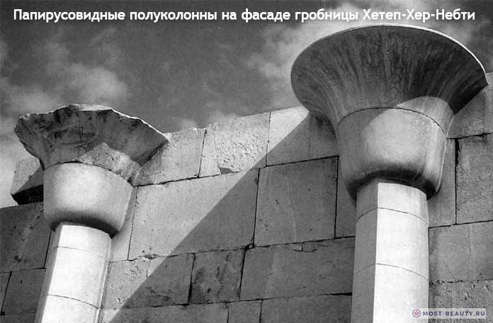 Папирусовидные полуколонны на фасаде гробницы Хетеп-Хер-Небти