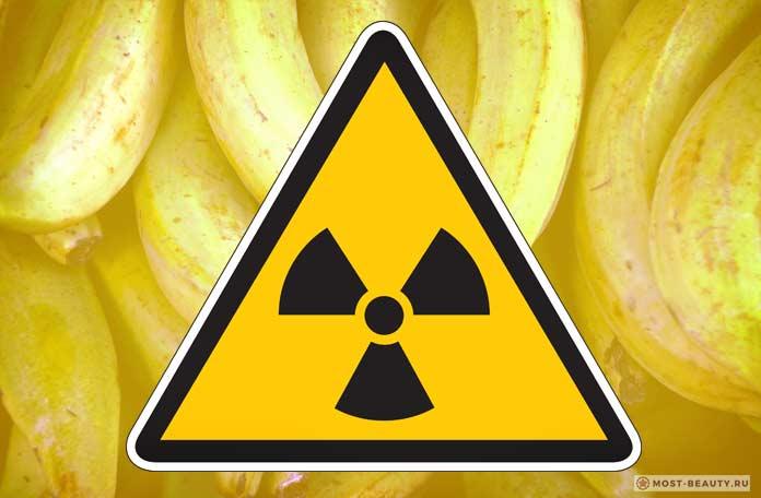 Бананы радиоактивны