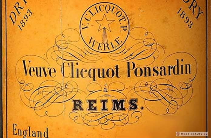 1893 Veuve Clicquot - одна из лучших бутылок шампанского в мире