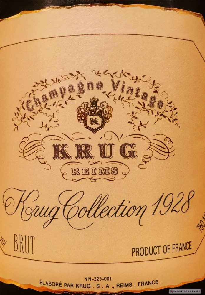 1928 Krug, премиальное шампанское