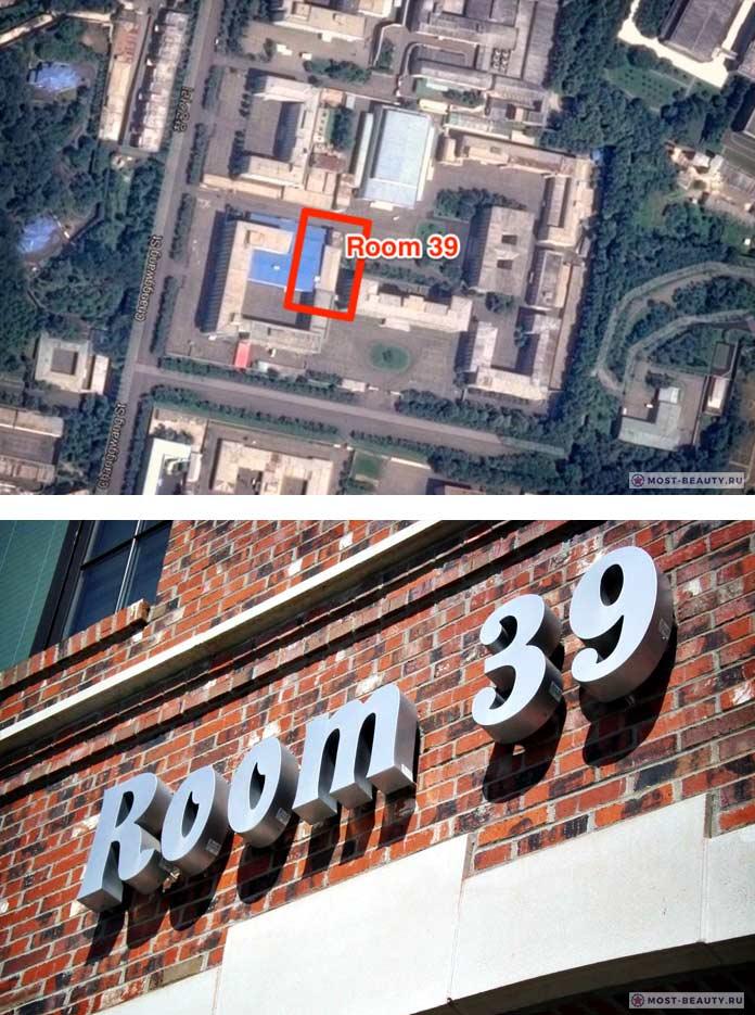 Бюро 39