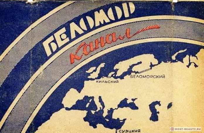 Беломорканал СССР