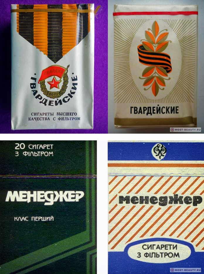 Какие сигареты курили в СССР: Гвардейские и Менеджер
