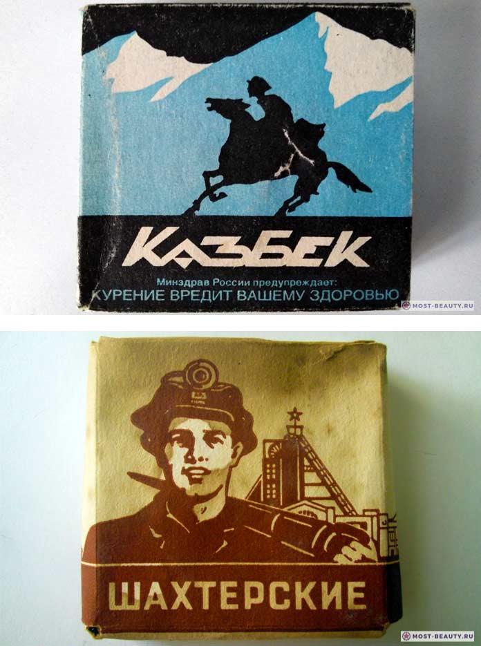 Какие сигареты курили в СССР: Казбек и Шахтерские