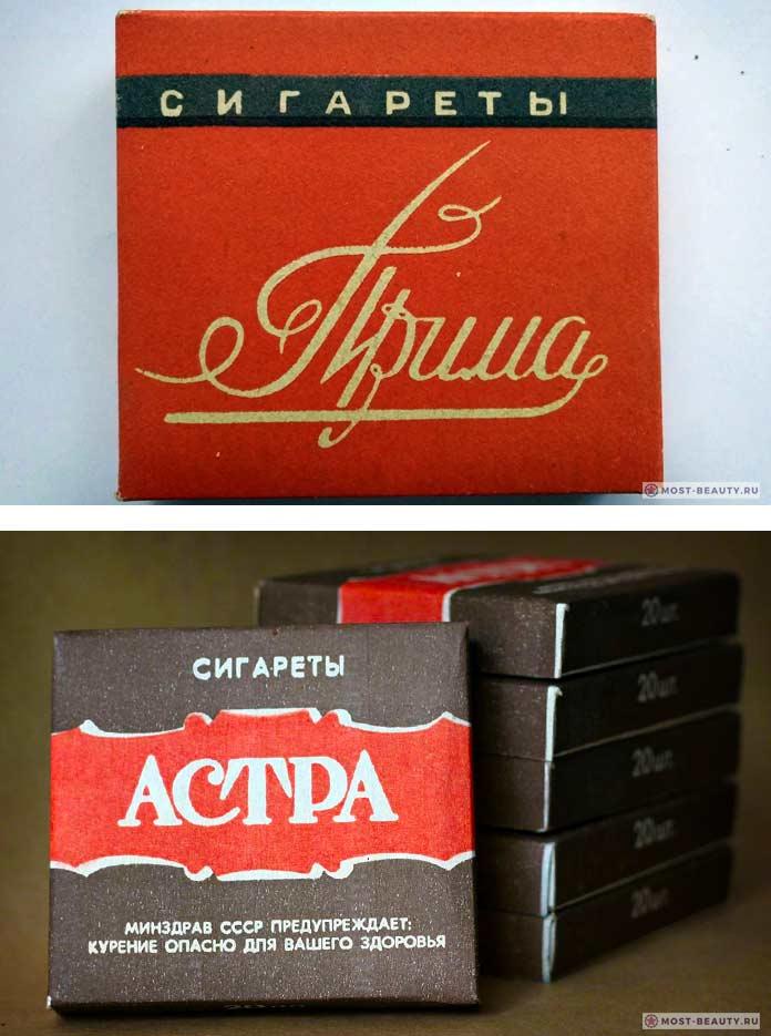Какие сигареты курили в СССР: Прима и Астра