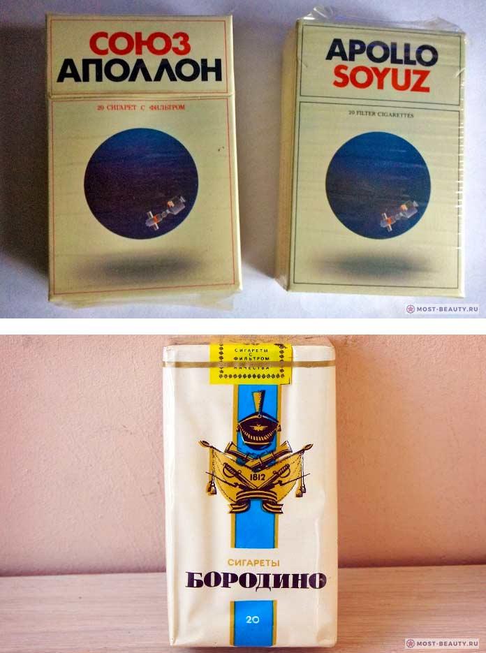 Какие сигареты курили в СССР: Союз-Аполлон, Бородино