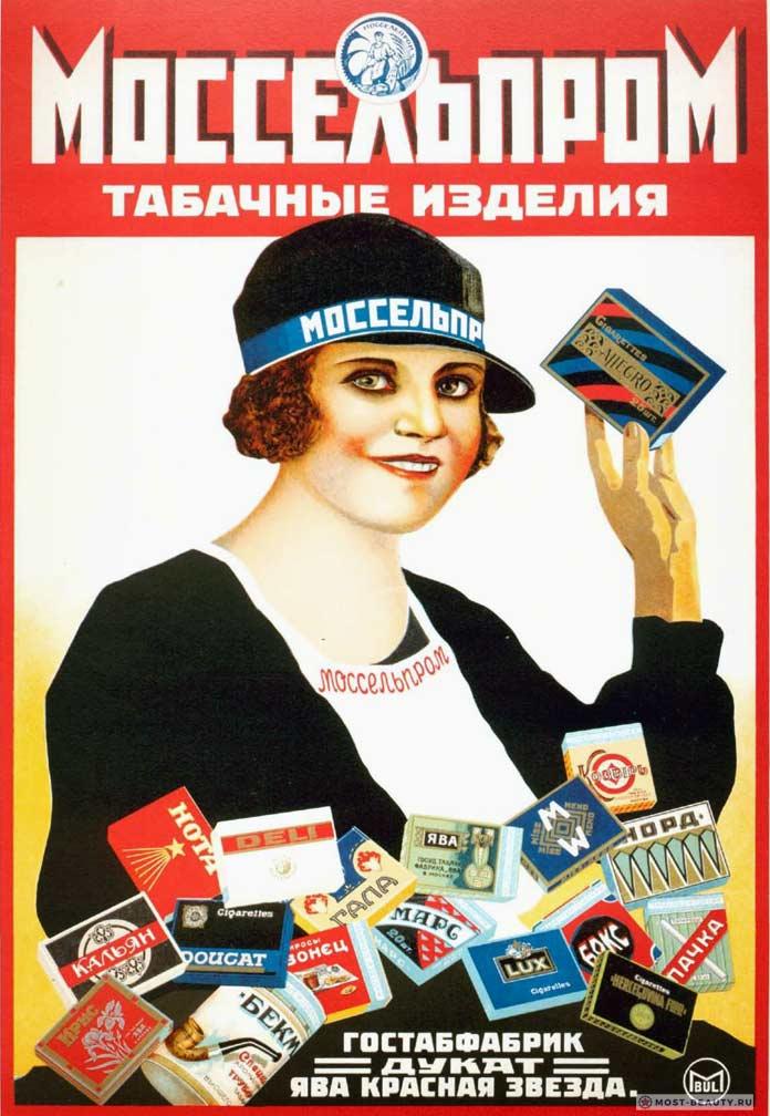 Табачные изделия СССР