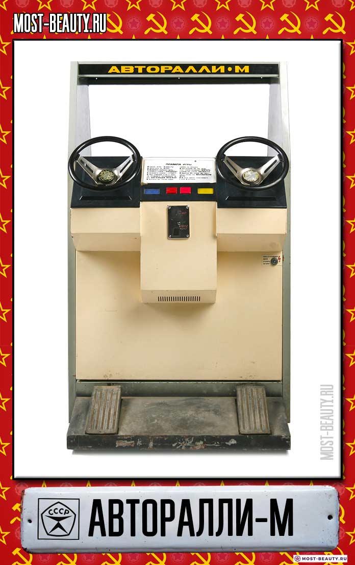 Игровой автомат СССР Авторалли м