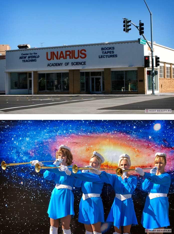Академия наук Юнариуса - одна из самых сумасшедших религий НЛО