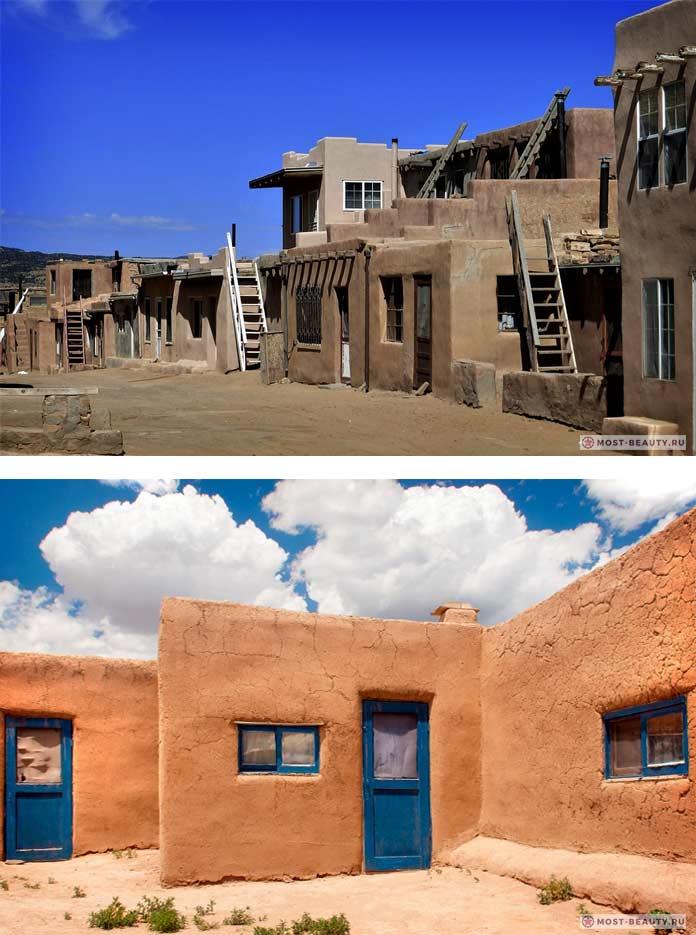 Дома Пуэбло - один из красивейших традиционных домов.