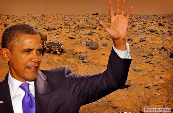 Теории заговора, связанные с космосом: Обама на Марсе