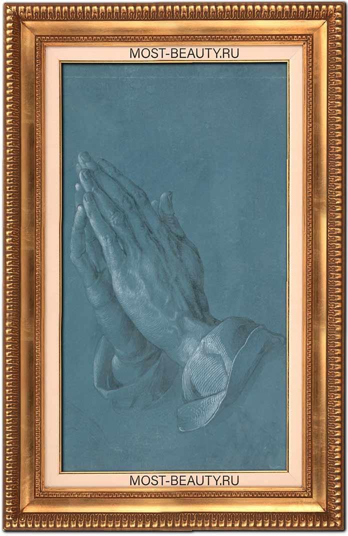 Руки молящегося (1508)