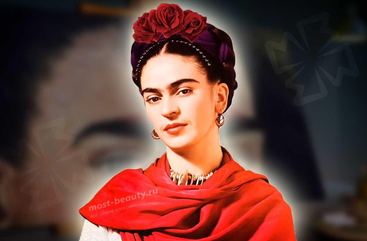 Фрида Кало