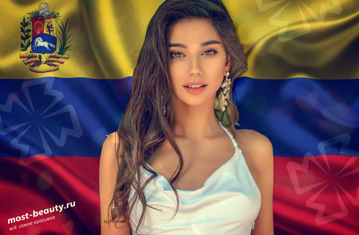 Венесуэлки