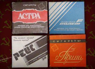 Сигареты СССР