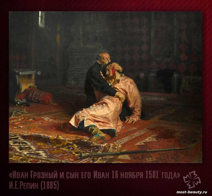 Картины Третьяковской галереи: Иван Грозный и сын его Иван 16 ноября 1581 года