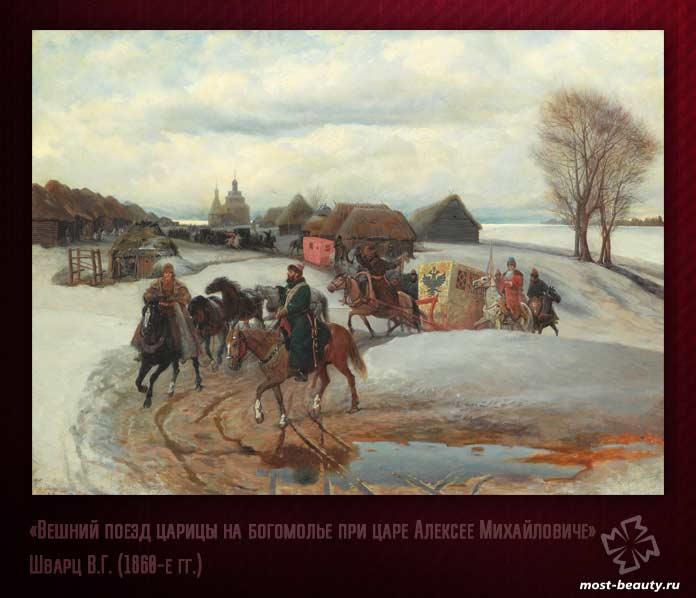 Вешний поезд царицы на богомолье при царе Алексее Михайловиче