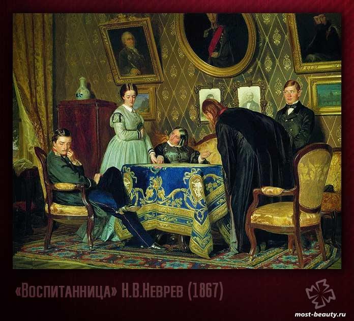 Картины Третьяковской галереи: «Воспитанница» Н.В.Неврев (1867)