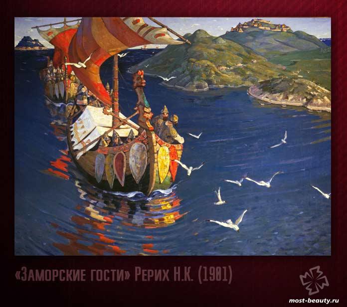 «Заморские гости» Рерих Н.К. (1901)