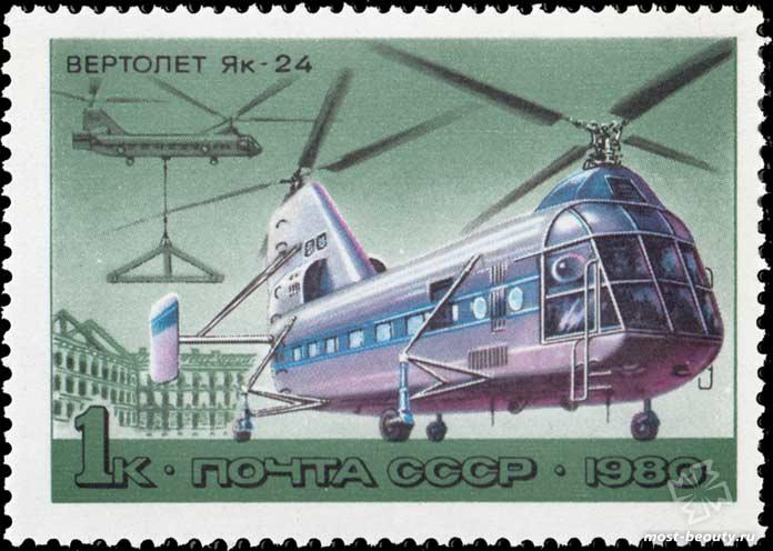 экспериментальные вертолёты: Як-24. CC0