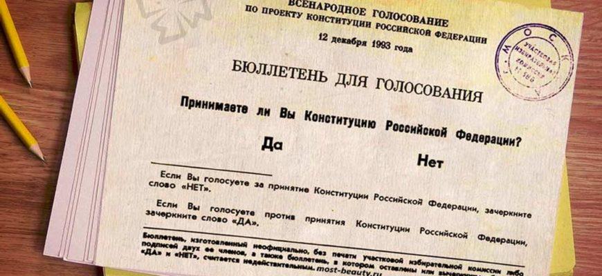 Бюллетень для голосования за принятие конституции